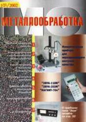 Металлообработка № 1 (7)/2002