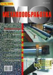 Металлообработка № 6 (18)/2003