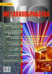 Металлообработка № 5 (17)/2003