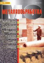 Металлообработка № 4 (16)/2003
