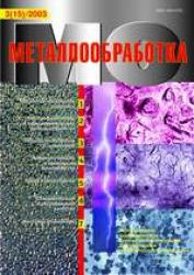 Металлообработка № 3 (15)/2003