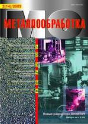 Металлообработка № 2 (14)/2003