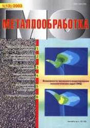Металлообработка № 1 (13)/2003