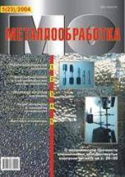 Металлообработка № 5 (23)/2004