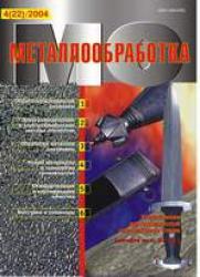 Металлообработка № 4 (22)/2004