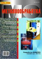 Металлообработка № 2 (20)/2004