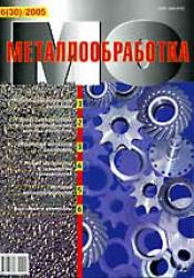 Металлообработка № 6 (30)/2005