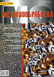 Металлообработка № 5 (29)/2005