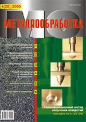 Металлообработка № 4 (28)/2005