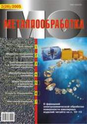 Металлообработка № 2 (26)/2005
