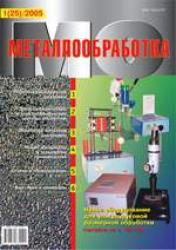 Металлообработка № 1 (25)/2005