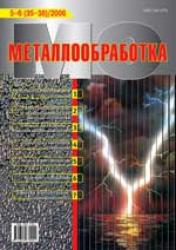 Металлообработка № 5–6 (35–36)/2006