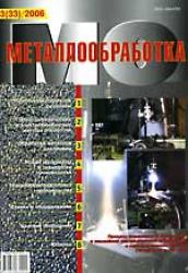 Металлообработка № 3 (33)/2006