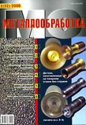 Металлообработка № 2 (32)/2006