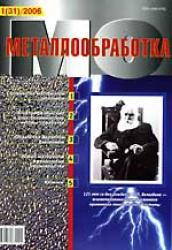 Металлообработка № 1 (31)/2006