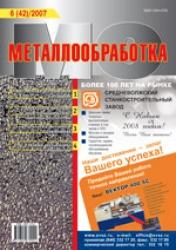 Металлообработка № 6 (42)/2007