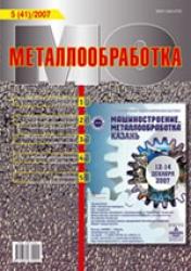 Металлообработка № 5 (41)/2007