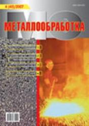 Металлообработка № 4 (40)/2007