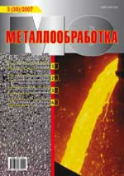 Металлообработка № 3 (39)/2007