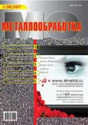 Металлообработка № 2 (38)/2007