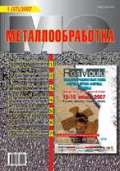 Металлообработка № 1 (37)/2007