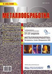 Металлообработка № 6 (48) 2008