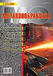 Металлообработка № 5 (47)/2008