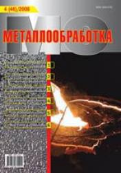 Металлообработка № 4 (46)/2008