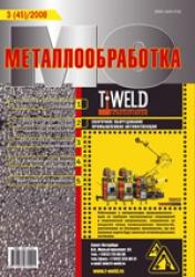 Металлообработка № 3 (45)/2008
