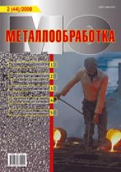 Металлообработка № 2 (44)/2008