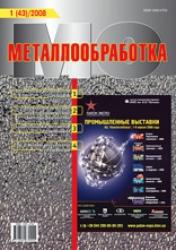 Металлообработка № 1 (43)/2008