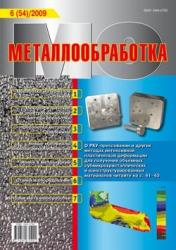 Металлообработка № 6 (54)/2009