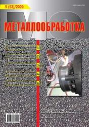 Металлообработка № 5 (53)/2009