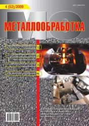 Металлообработка № 4 (52)/2009