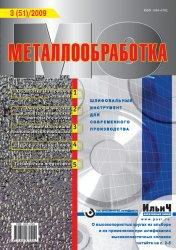 Металлообработка № 3 (51)/2009