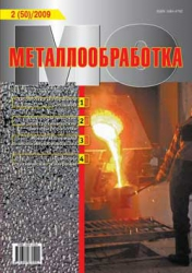 Металлообработка № 2 (50)/2009