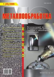 Металлообработка № 1 (49)/2009