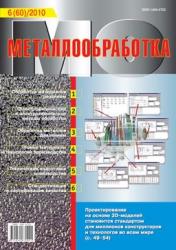 Металлообработка № 6 (60)/2010