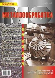 Металлообработка № 5 (59)/2010
