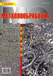 Металлообработка № 4 (58)/2010