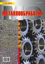 Металлообработка № 3 (57)/2010