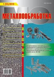 Металлообработка № 1 (55)/2010