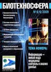 Биотехносфера, № 6 (6)/2009