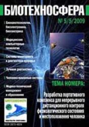 Биотехносфера, № 5 (5)/2009
