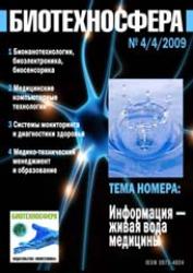 Биотехносфера, № 4 (4)/2009