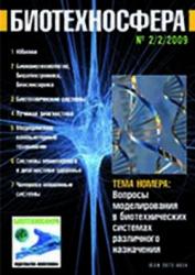 Биотехносфера, № 2 (2)/2009