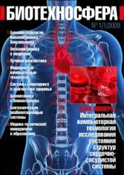 Биотехносфера, № 1 (1)/ 2009