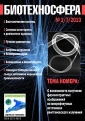 Биотехносфера, № 1 (7)/2010