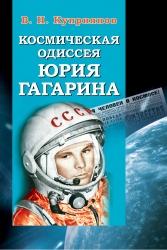 Куприянов В. Н. Космическая одиссея Юрия Гагарина