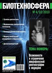 Биотехносфера №4/2010